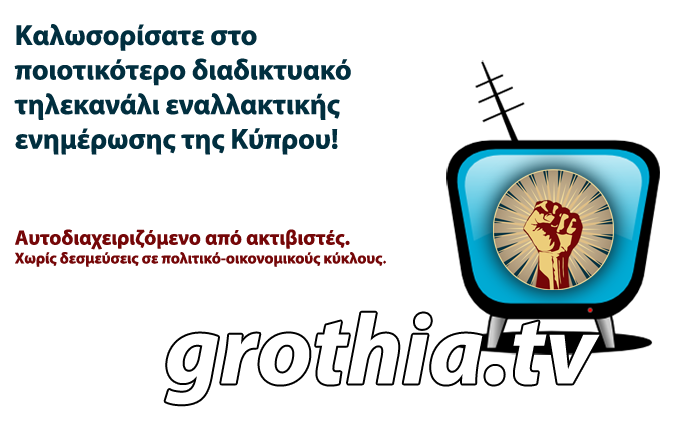 Γροθιά TV - grothia.tv